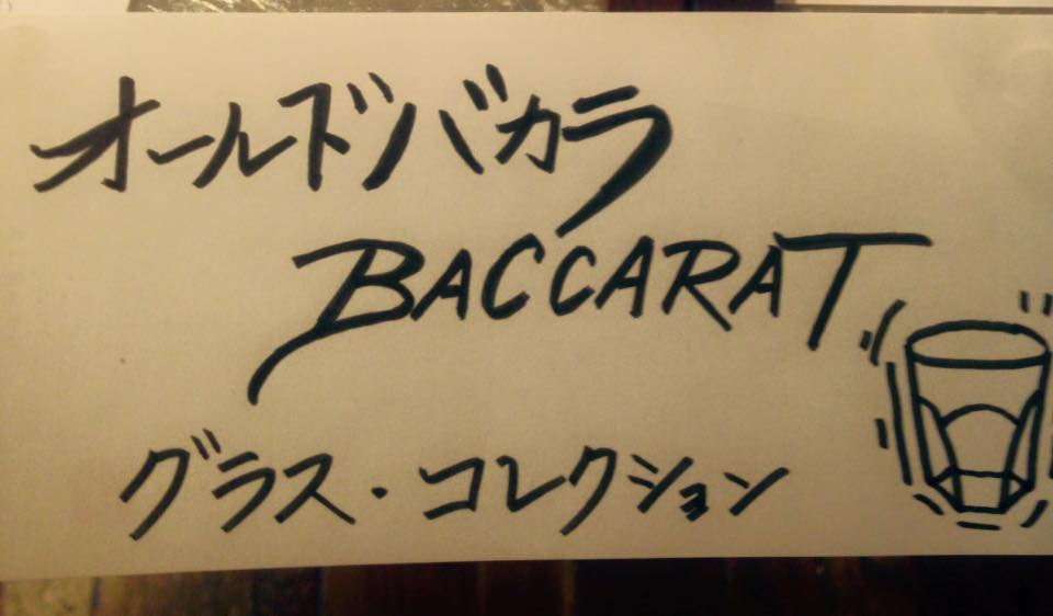 オールドバカラ を展示販売しているイベントに行ってきました。