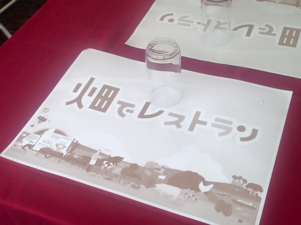 「畑でレストラン」に参加してきました。