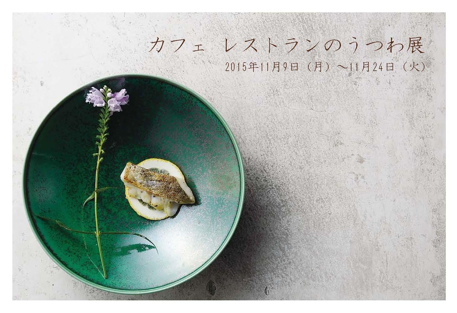 「カフェ レストランのうつわ展」開催のお知らせ