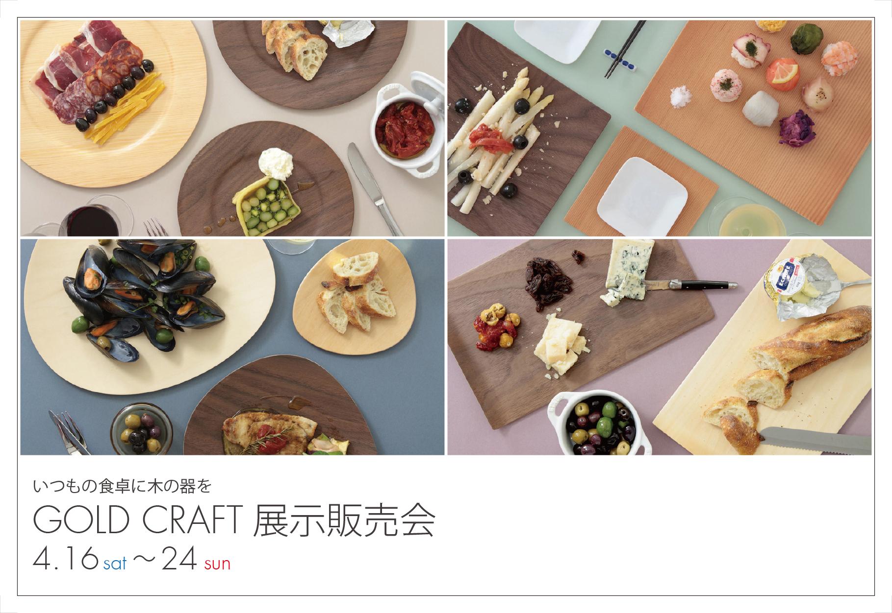 「イル・ドーノ千歳」〜「GOLD CLAFT展示販売会」
