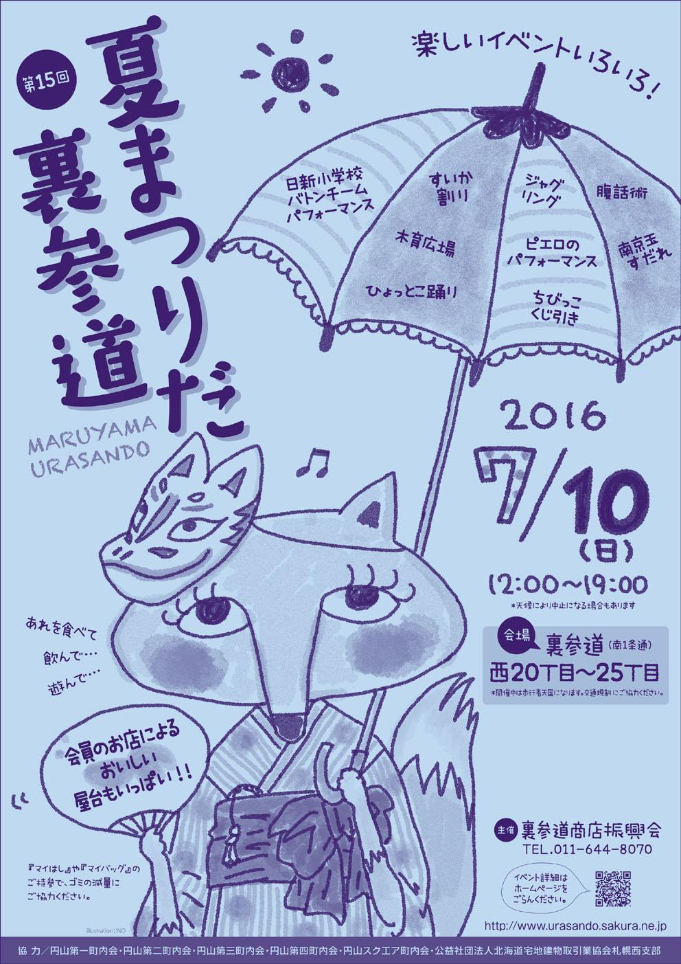 イベント出店のお知らせ「第15回夏まつりだ裏参道」