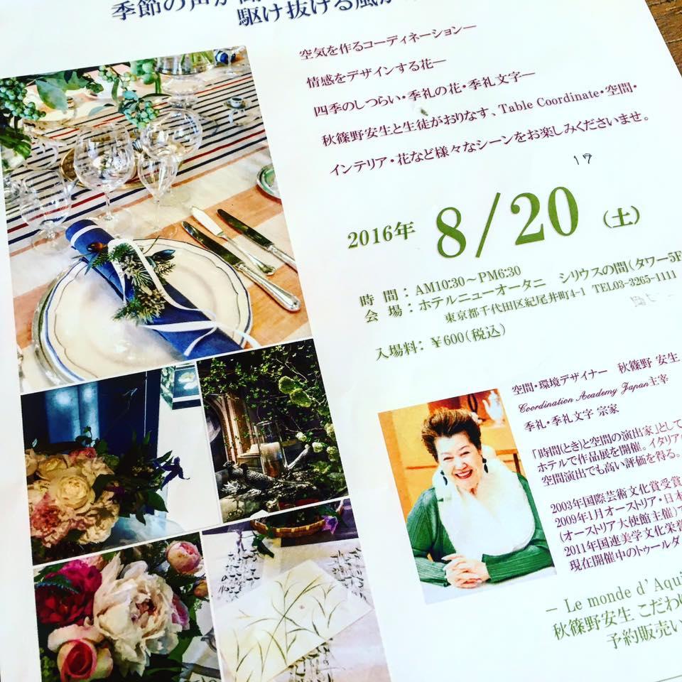 イベント出展のお知らせ「秋篠野安生&生徒作品展」販売ブースにおります@東京