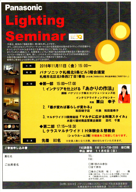 Panasonic様主催のセミナーでお話させて頂くことになりました。