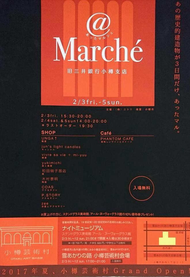 イベント出店のお知らせ「あったマルシェ」/小樽・旧三井銀行小樽支店