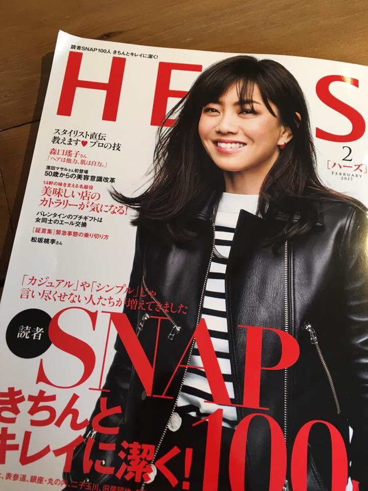 女性雑誌「HERS」(ハーズ)に、クチポールなどのカトラリーが紹介されています。