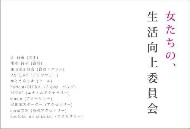 イベント出店のお知らせ「女たちの、生活向上員会」@ 大丸札幌店