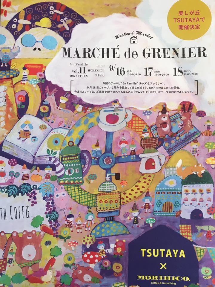 イベント出店のお知らせ「マルシェ ドゥ グルニエ」