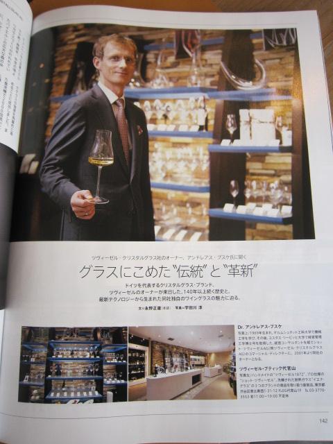 ツヴィーゼルクリスタルグラス社のオーナーのインタビューが雑誌に掲載されました