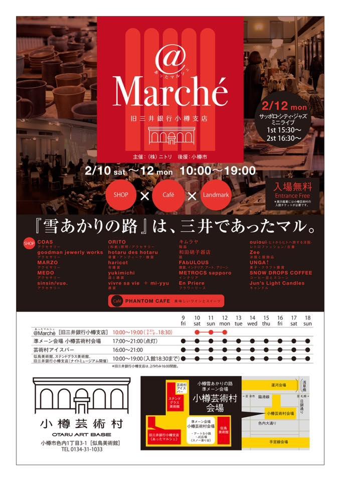 イベント出店のお知らせ【@Marche】(あったマルシェ)/小樽芸術村