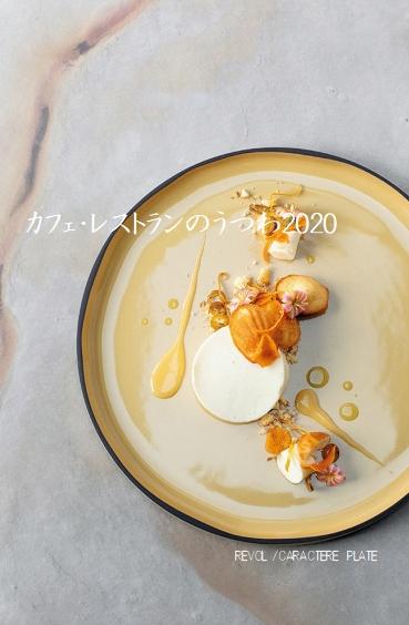受注会のお知らせ【カフェ レストランのうつわ_2020】