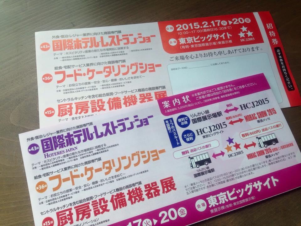 来週、東京出張の為店舗はお休み頂きます