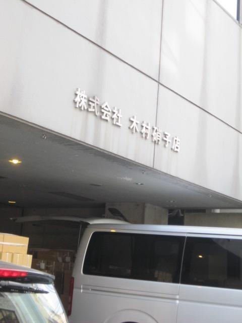 東京出張その3 「木村硝子店ショールーム」
