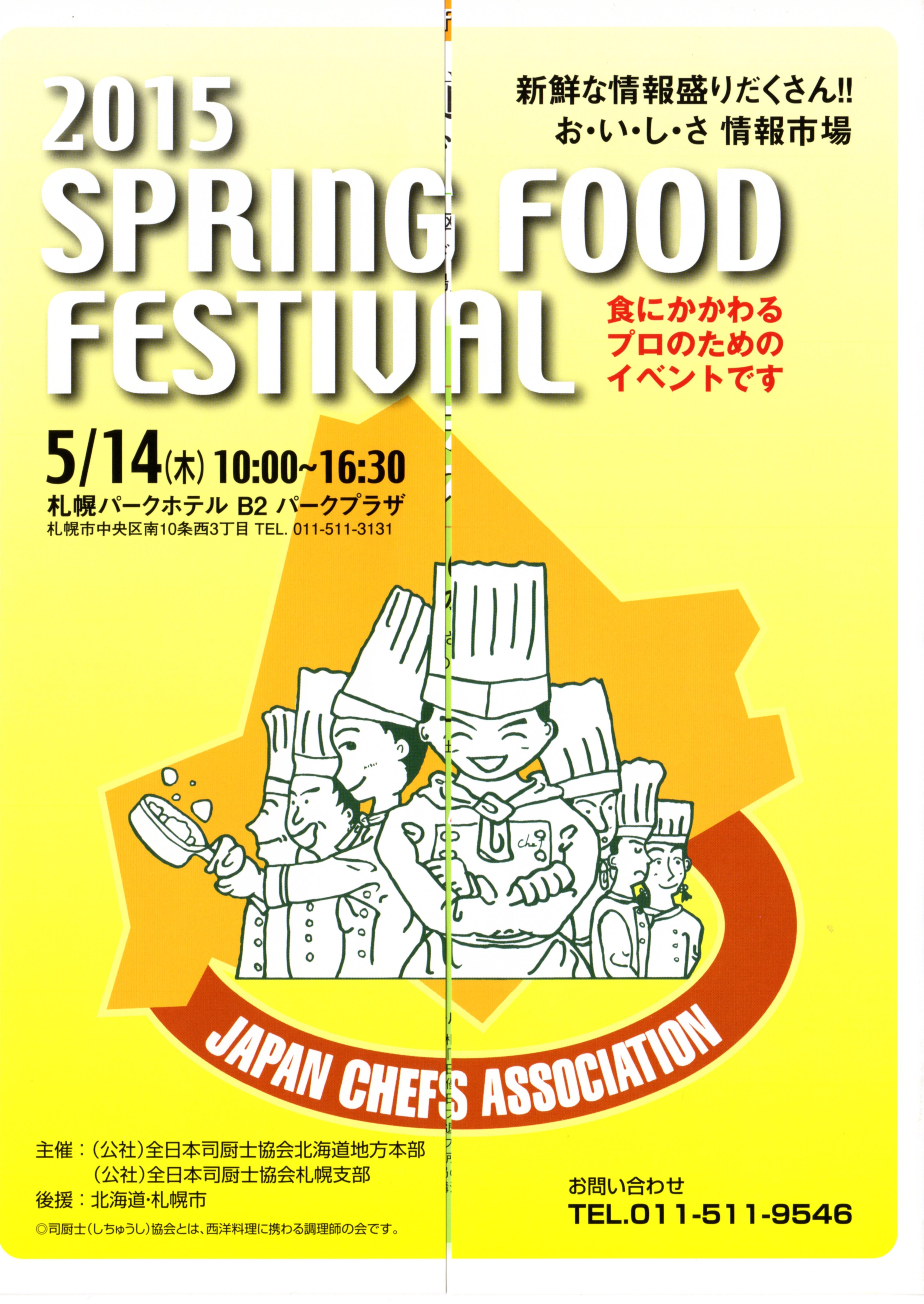 全日本司厨士協会北海道地方本部・札幌支部主催【SPURING FOOD FESTIVAL】の紹介