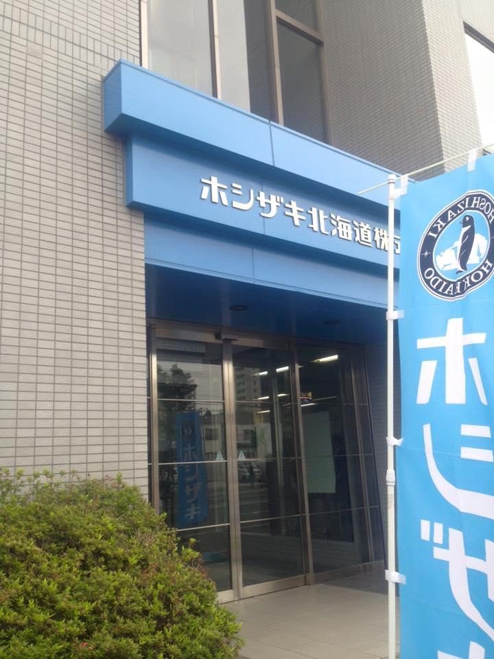 ホシザキ北海道 株式会社 様 視察〜今日、明日と感謝セール開催〜